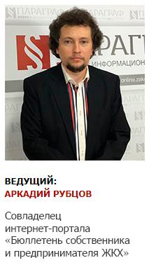 вебинары на тему жилищно-коммунального хозяйства в Казахстане