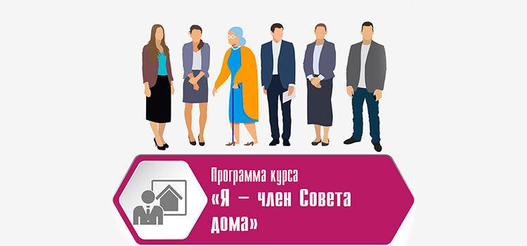 Программа курса «Я – член Совета дома»