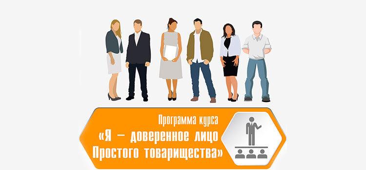 доверенное лицо простого товарищества в Казахстане
