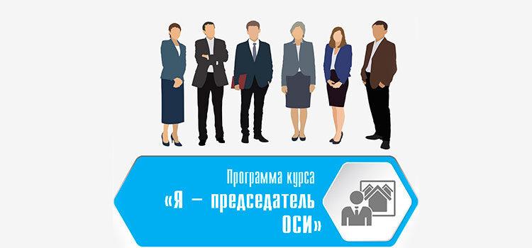 председатель ОСИ в Казахстане