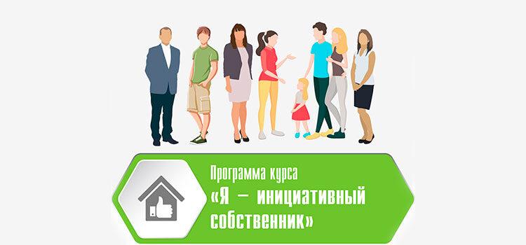 инициативный собственник жилья в казахстане